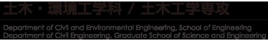 土木・環境工学科-土木工学専攻|東京工業大学